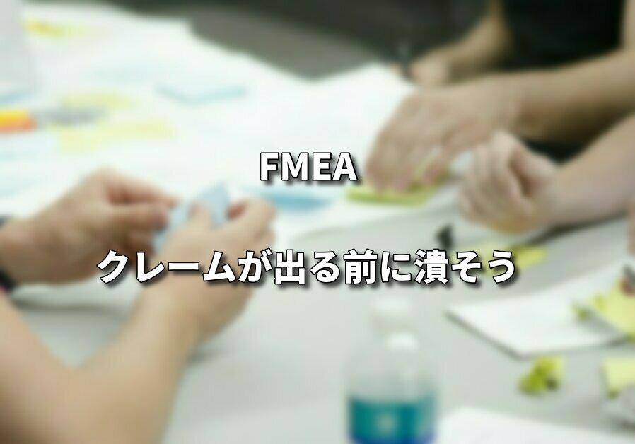 FMEA(故障モード影響解析)とは?不良の未然防止の強力なツール ...